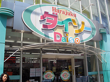 The DAISO in Harajuku