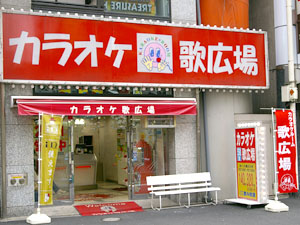 Karaoke in Japan: how to do it, where to do it (which chain