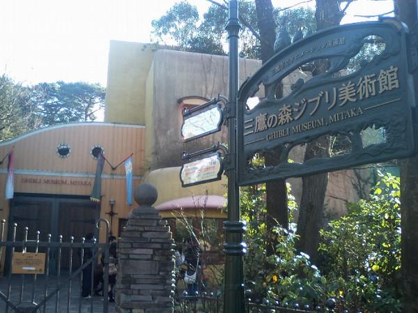 Ghibli Entrance
