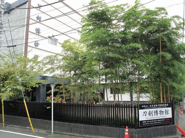 Japanese Sword Museum