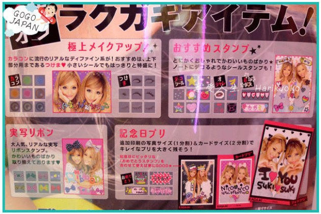 purikura features