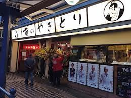 oreno yakitori