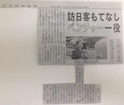 20140922_日本経済新聞
