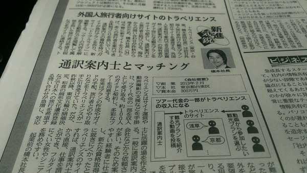20141015_日経産業新聞_r