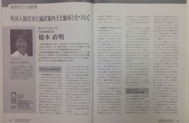 20141112_日本政策金融公庫