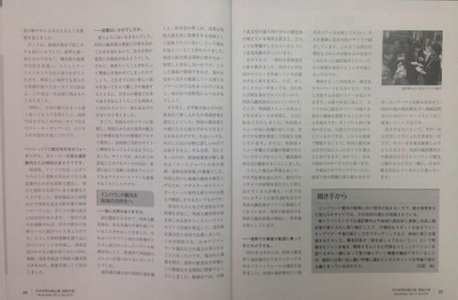 20141112_日本政策金融公庫2