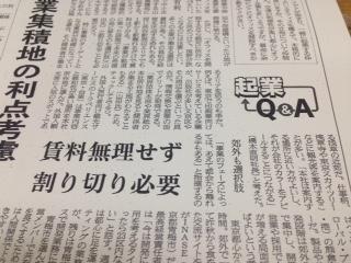 20150331_日経産業新聞