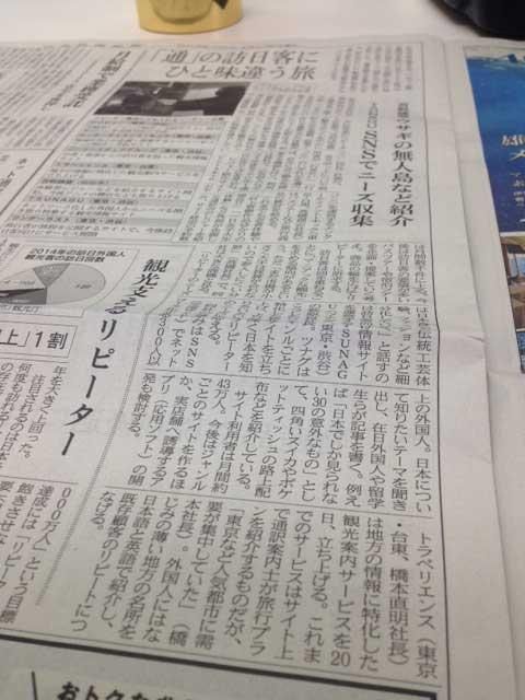 20150420_Nikkei