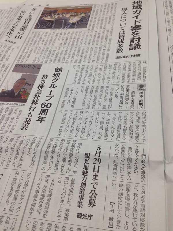 20150521_旬刊旅行新聞